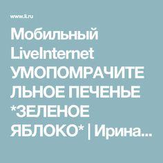 Мобильный LiveInternet УМОПОМРАЧИТЕЛЬНОЕ ПЕЧЕНЬЕ *ЗЕЛЕНОЕ ЯБЛОКО* | Ирина_Зелёная - Всё самое модное, интересное и вкусное вы найдёте у perchica |