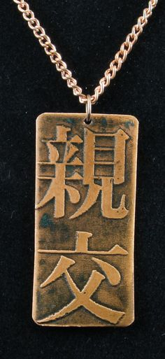 "Pendant, etched copper with patina, kanji for ""Brotherhood"" 001 by crquack on Etsy"