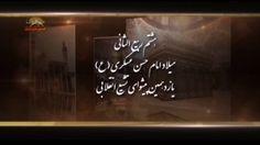 هشتم ربيع الثانى ميلاد امام حسن عسگرى (ع) يازدهمين پيشواى تشيع انقلابى سيماى آزادى – 8 بهمن 1393   سيماى آزادى- مقاومت -ايران – مجاهدين –MoJahedin-iran-simay-azadi-resistance