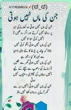 100 Best Maa Miss U Images I Miss U Missing U Urdu Poetry
