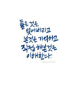 Wise Quotes, Movie Quotes, Famous Quotes, Words Quotes, Sayings, Korean Quotes, Typography, Lettering, English Quotes