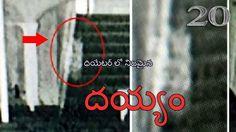 Real Ghost found at Theater | నిజంగా దొరికిన దయ్యం | telugufactstrendy 2...