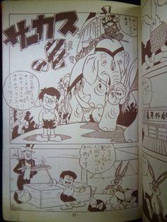 【まんだらけ トピックス】 本・まんが・コミック・TOY・同人誌の専門店 TOBIDASE! PYONSUKE (JUMP OUT, PYONSUKE!) By veteran mangaka Shigeru Mizuki (GEGEGE NO KITARO).