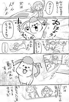 松本ひで吉*犬と猫とねこ色単行本6/13発売 (@hidekiccan) さんの漫画 | 79作目 | ツイコミ(仮) Fuwa Fuwa, Racoon, Short Stories, Poodle, Mammals, Animals And Pets, Dog Cat, Diagram, Birds