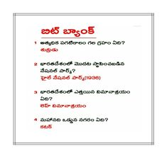 Indian Constitution, Gernal Knowledge, History Class, Lion Tattoo, Telugu, Art For Kids, Language, Songs, How To Plan