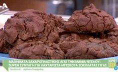 #Μπισκότα #σοκολάτας #happyday