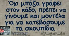 Funny Greek Quotes, Funny Quotes, Cheer Up, Paracord, Laugh Out Loud, Favorite Quotes, Lol, Celebs, Humor