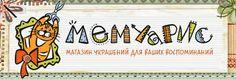 Скрапбукинг интернет магазин - открытки ручной работы и все для них - scrapbooking мастер класс - Интернет-магазин «МЕМУАРИС»