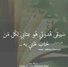 وخيبة الامل فيك وحدها تكفي Hurt Quotes, Words Quotes, Life Quotes, Love Quotes Wallpaper, Islamic Quotes Wallpaper, Beautiful Arabic Words, Arabic Love Quotes, Sweet Words, Love Words