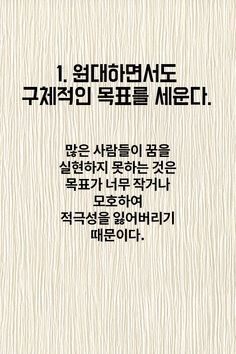 하버드에서 알려주는 5가지 성공법칙 Wise Quotes, Famous Quotes, Korean Quotes, Typography, Lettering, Powerful Words, Better Life, Deep Thoughts, Happy Life