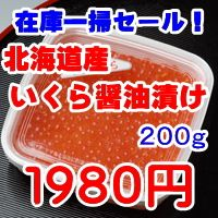 北海道産いくら醤油漬け(200g) 【RCP】【楽ギフ_包装】  02P01Jun14【楽天市場】
