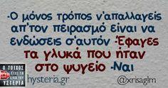-Ο μόνος τρόπος ν'απαλλαγείς απ'τον πειρασμό Greek Quotes, More Fun, Jokes, Lol, Humor, Learning, Languages, Funny, Idioms