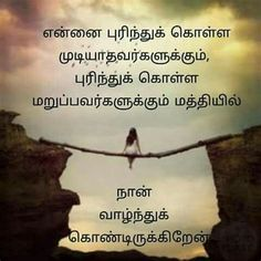 Tamil love quotes feeling sad poem shiva true words qoutes feeling down dating poems Love Breakup Quotes, Sad Love Quotes, Real Life Quotes, Reality Quotes, Sweet Quotes, True Quotes, Tamil Motivational Quotes, Tamil Love Quotes, Good Thoughts Quotes