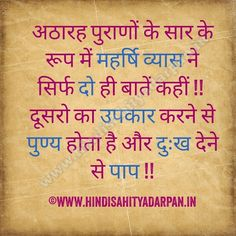 sanskrit shloka with hindi and english meaning about helping others. sanskrit subhashit about helping others Osho Hindi Quotes, Hindi Quotes Images, Gita Quotes, Quotations, Happy Good Morning Quotes, Morning Greetings Quotes, Best Motivational Thoughts, Inspiring Quotes, Mantra