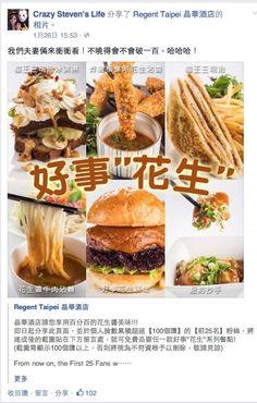 台北晶華酒店祝大家新的一年【好事花生】  即日起只要Line@友來吃【好事花生】任一餐點,我們免費幫你打9折!