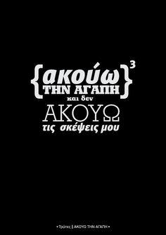#Tripes #greekmusic #love #lyrics #typography
