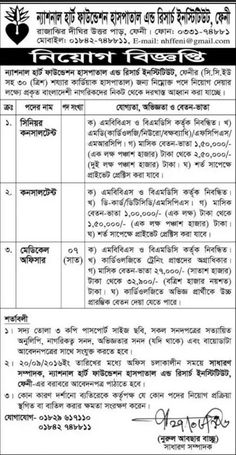 National Heart Foundation Job Circular 2016