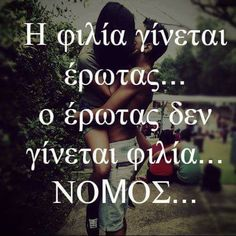 Greek Quotes, Great Words, Love Pictures, Loving U, Texts, Love Quotes, Poetry, Jokes, Writing