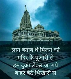🔔🌹🔔🌹🔔🌹🔔🌹🔔 क्या बात है - atul soni - Google+ Motivational Thoughts In Hindi, Hindi Quotes On Life, Motivational Quotes, Life Quotes, Inspirational Quotes, Hindi Qoutes, Respect Quotes, Attitude Quotes, Deep Words