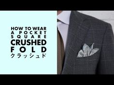 """HOW TO MOVIE """"クラッシュド"""" - 008 How to wear a pocket square in Crushed Fold"""