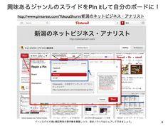 Pinterest(ピンタレスト)登録・使い方を日本語の動画で解説 http://yokotashurin.com/sns/pinterest-guide.html