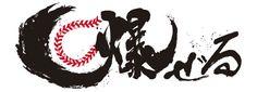 ニュース | 2016年チームスローガンは「爆ぜる」 | 北海道日本ハムファイターズ