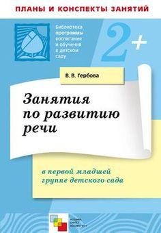 Валентина Гербова - Занятия по развитию речи в первой младшей группе детского...