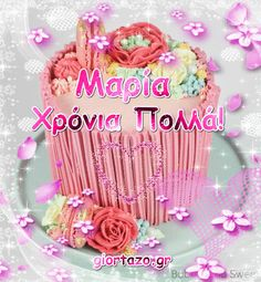 giortazo.gr: 💖🌸💖Μαρία 💖🌸💖Χρόνια Πολλά!......giortazo.gr Name Day, Happy Birthday Wishes, Food To Make, Birthdays, Anniversary, Birthday Cake, Names, Party, Inspiration