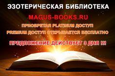 Специальное предложение от библиотеки Magus-Books.Ru !!!  🎁 🎁 🎁 Только 3 дня !!! При покупке PLATINUM доступа - PREMIUM доступ открывается БЕСПЛАТНО !!! Стоимость доступа - 1 500 рублей (бессрочно) !!!