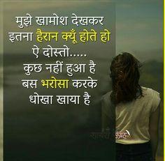 71 Best Hindi Marathi Words Images In 2019 Quotes Hindi Qoutes