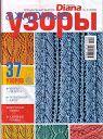 Diana Vzory 2005 3 - Isabela - Knitting 2 - Álbumes web de Picasa