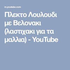 Πλεκτο Λουλουδι με Βελονακι (λαστιχακι για τα μαλλια) - YouTube