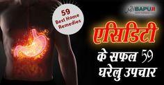 एसिडिटी के सफल 59 घरेलु उपचार | Acidity: Symptoms & Home Remedies ++++++  आसाराम बापूजी ,आसाराम बापू , आशाराम बापू , सत्संग   #asharamjibapu ,#bapu, #bapuji ,#asaram, #ashram, #asaramji, #sant, #asharamji ,#asharam ,#mybapuji