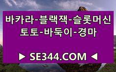 라이브룰렛 》》 SE344.COM 《《뱃인포 하이로우규칙 놀이라이브룰렛 》》 SE344.COM 《《뱃인포 하이로우규칙 놀이