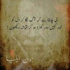 Sad Poetry, Shayari and Urdu Ghazals Urdu Funny Poetry, Poetry Quotes In Urdu, Love Quotes In Urdu, Urdu Poetry Romantic, Love Poetry Urdu, Urdu Quotes, Qoutes, Soul Poetry, Poetry Pic
