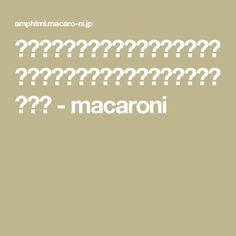 イノッチ感動!ロブションが生披露した「じゃがいものピュレ」レシピに絶賛の嵐 - macaroni