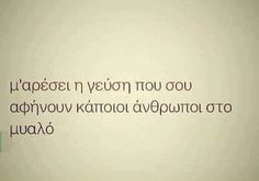 Brainy Quotes, My Life Quotes, Naughty Quotes, Smart Quotes, Wisdom Quotes, Quotes To Live By, Funny Quotes, Greek Love Quotes, Favorite Quotes