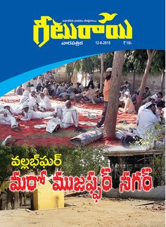Geeturai - (June 2nd Week 2015) Magazine is available on stands Geeturai Weekly Digital Magazine is available on Issuu.com/geeturai Read Online: http://issuu.com/geeturai Follow: http://geeturai.com/ http://facebook.com/geeturaiweekly http://twitter.com/geeturaiweekly http://pinterest.com/geeturaiweekly http://youtube.com/geeturaiweekly