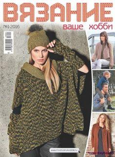 Вязание ваше хобби 1 2016 | ЧУДО-КЛУБОК.РУ