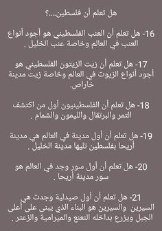 Pin By فلسطينية ولي الفخر On فلسطين يا أمي Math Math Equations