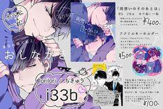 【3・13家宝】おしながき【カラ一】 [1]