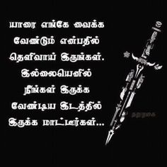 Image of: Inspirational Quotes Tamil Language Golden Quotes Unique Quotes Download Video Food For Thought Pinterest 778 Best Tamil Thathuvangle Images In 2019 Bible Verses Scripture