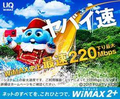 ヤバイ速 WiMAX 2+のバナーデザイン
