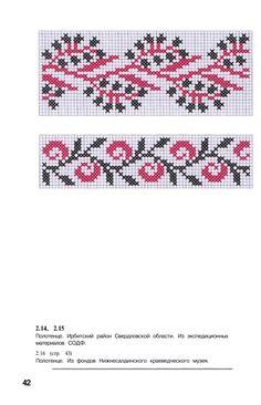 Gallery.ru / Фото #122 - Ukrainian pattern book - sandra-rose-canada