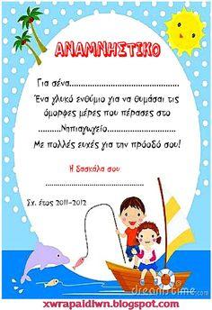 """""""Ταξίδι στη Χώρα...των Παιδιών!"""": Ας φτιάξουμε αναμνηστικά διπλώματα για τους μικρούς μαθητές! Learn Greek, Preschool Education, End Of Year, Always Learning, Summer Crafts, Early Childhood, Back To School, Birthday Cards, Ios"""