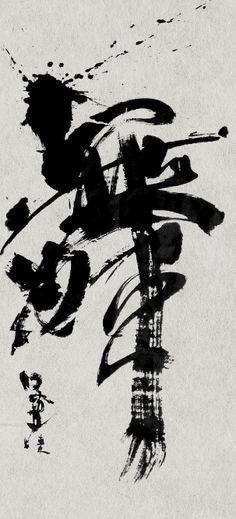 遊書家 日吉丸 Dancing