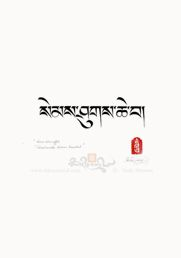 Inner strength - Passionate warm hearted. Uchen script