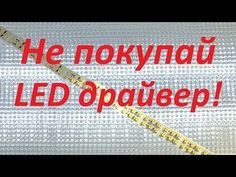 (2) Светодиодный светильник своими руками. Особо экономичный лайфхак из хлама и светодиодной ленты. - YouTube