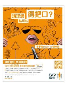 am730 2015-08-20 eNewspaper Insurance Ads, Food Design, Package Design, Hong Kong, Finance, Advertising, Chinese, Graphics, News