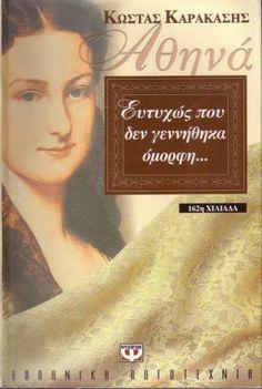"""Κώστας Καρακάσης :""""Αθηνά, ευτυχώς που δεν γεννήθηκα όμορφη"""" My Books, Greek, Club, My Love, Reading, Languages, Reading Books, Greece"""